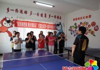 """""""促民族团结 展夕阳风采""""老年乒乓球赛"""