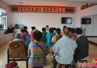 白玉社区集体学习 黄大年同志的先进事迹