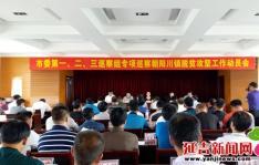 市委巡察组对朝阳川镇开展脱贫攻坚专项巡察