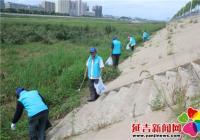 清理河坝垃圾  美化社区环境
