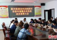 新兴街道迎州庆65周年 市容环境整治攻坚战