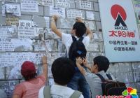 白桦社区组织青少年志愿者周末 清理小广告
