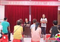 """文新社区""""四叶草三点半学校""""家长会"""