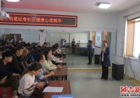 延春社区举办社区矫正人员心里健康教育讲座