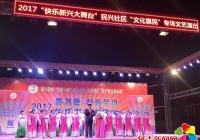 民兴社区举办快乐新兴大舞台
