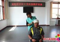 延虹社区举办红十字应急救护知识培训班