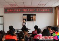延盛社区学习宣传 《中华人民共和国国防交通法》