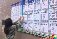 河南街道统一设置宣传栏 治理小广告出新招
