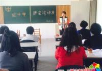 园校社区开展红十字会法讲座