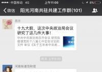 """河南街道依托""""互联网+""""  开启服务""""微时代"""""""