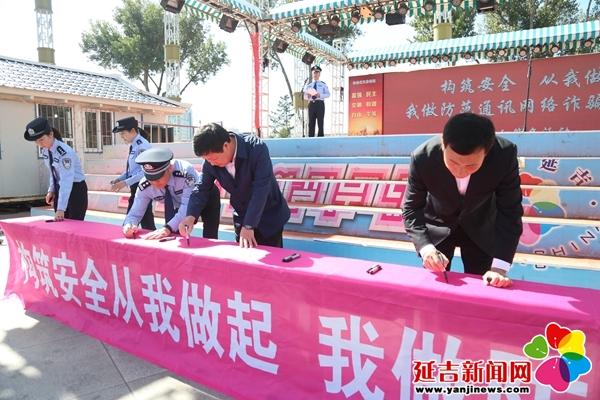 延吉市开展防范通讯网络诈骗活动 提高群众防骗意识