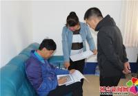 春阳社区开展国家统计局居民收支调查样本轮换工作