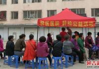 园航社区组织肝检公益活动