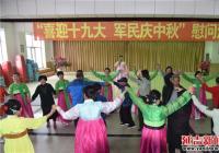 军民联欢庆中秋 文化拥军情更浓
