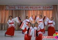 园纺社区开展9·28纪念孔子 诞辰日活动