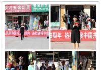 """进学街道""""欢度国庆节 喜迎十九大""""群众文艺汇演"""