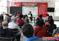 延边林区中级法院进社区刑法知识讲座