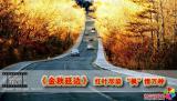 """【看见】 红叶尽染 """"枫""""情万种"""