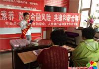恒润社区开展双语防范金融诈骗知识讲座