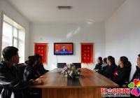 进学街道集中观看中国共产党 第十九次全国代表大会开幕式