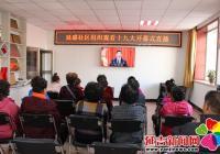 延盛社区组织观看十九大开幕直播