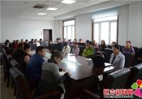 河南街道组织学习十九大报告精神