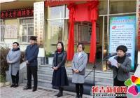 丹延社区举办老年大学揭牌暨开班仪式