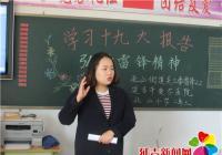 """北山街道开展""""学习党的十九大报告 弘扬雷锋精神""""活动"""