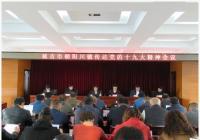 朝阳川镇召开会议学习 传达党的十九大精神
