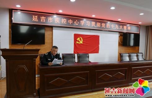 延吉市疾控中心召开学习党的十九大精神会议