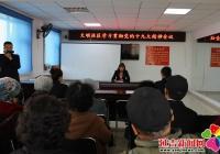 文明社区学习贯彻十九大精神会议