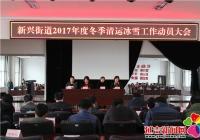 新兴街道召开2017年度冬季清运冰雪工作动员大会