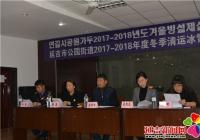 公园街道召开2017-2018年度冬季清运冰雪工作动员大会