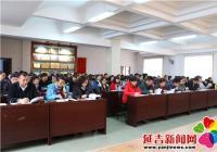 北山街道召开社区党组织和居民委员会 换届选举工作动员会