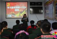 白新社区军民团结 共同掀起十九大学习 热潮