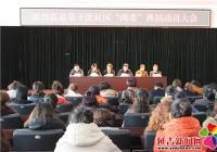 """新兴街道召开社区""""两委""""换届 选举工作动员部署会"""