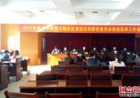 """朝阳川镇召开社区""""两委""""换届选举工作 动员部署会议"""