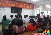 丹延社区开展喜迎十九大系列活动