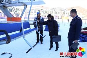 延吉市开展冬季游乐场所特种设备专项检查