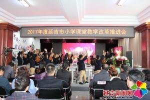 延吉市推进课堂教学改革见成效