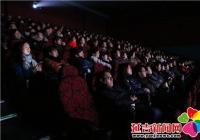 北山街道组织观看电影《守边人》