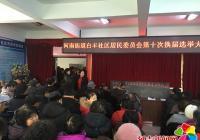 白丰社区居民委员会第十次换届选举大会