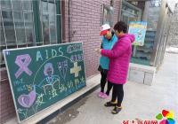 园月社区开展预防艾滋病主题宣传活动