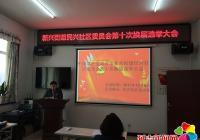 民兴社区圆满完成党委换届选举工作