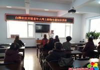 白桦社区开展老年人网络购物知识讲座