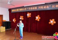 """南阳社区联合朝阳小学开展""""书香润德 同悦诵读""""比赛"""