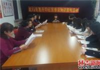 北山街道丹华社区开展普法宣传活动