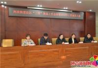 """河南街道召开社区""""三委""""换届工作总结大会"""