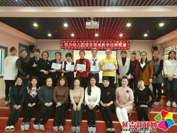 延吉市开展民办幼儿园语言领域教学活动竞赛