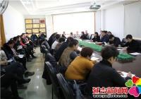 北山街道学习贯彻延吉市第十五届 党代会二次会议精神